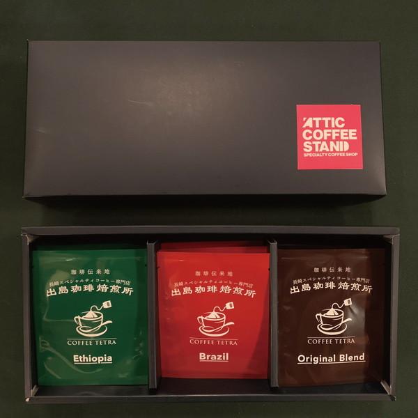 スペシャルティコーヒーテトラ 3種類×5P 箱入り